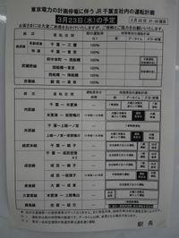 Katuura20110323_01