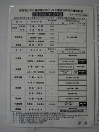 Katuura20110325_01