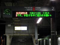 Sizuoka_kiko20110324_01