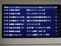 Sizuoka_kiko20110324_03