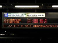 Sizuoka_kiko20110324_04