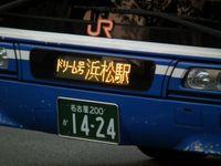 Sizuoka_kiko20110325_02