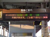 Sizuoka_kiko20110325_03