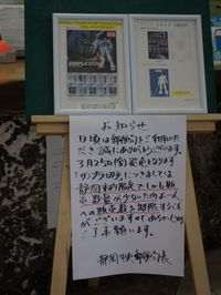 Sizuoka_kiko20110325_07