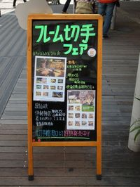 Sizuoka_kiko20110325_18