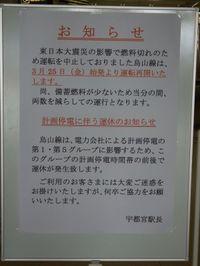 Totigi20110326_03