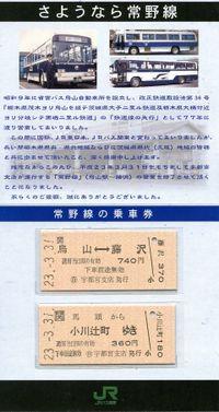 Totigi20110326_29