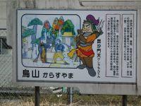 Totigi20110326_32