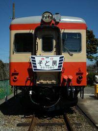 Isumi_kiha52_20110327_23