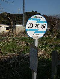 Isumi_si_bus20110331_01