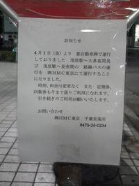 Miyako_20110331_10