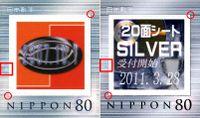 Fram_stamp20_05