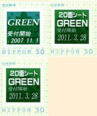 Fram_stamp20_07