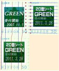 Fram_stamp20_08