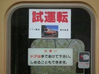 Isumi_kiha52_20110423_14
