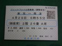 Sado20110429_01