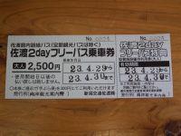 Sado20110429_11