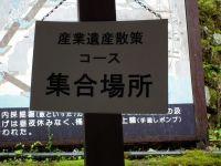 Sado20110429_46