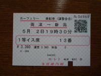Sado_chiba20110502_02
