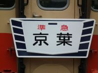 Isumi_kiha52_20110505_22_2