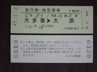 Isumi_rail_20110508_01