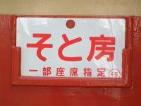 Isumi_rail_20110508_04