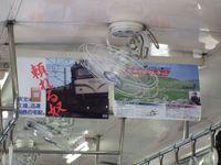Isumi_rail_20110508_08