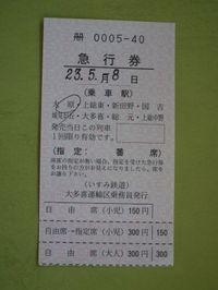 Isumi_rail_20110508_10