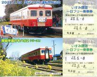 Isumi_rail_20110508_12