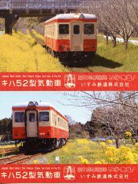 Isumi_rail_20110508_15