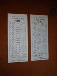 Isumi_rail_20110508_21