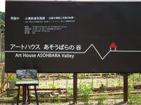 Isumi_rail_20110508_29