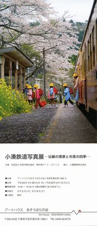Isumi_rail_20110508_30