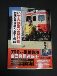 Isumi_toriduka_book