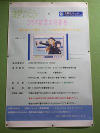 Chiba_mono20110514_01_2