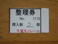 Chiba_mono20110514_02