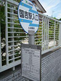 Isumi_bus_20110515_14