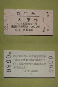 Isumi_kiha52_20110515_16