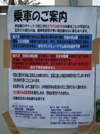Gyoda20110522_07