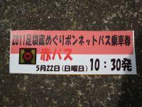Gyoda20110522_21