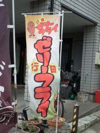 Gyoda20110522_27