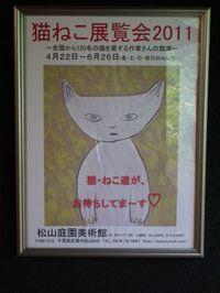 Nekoneko_20110605_01