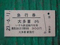 Isumi_kiha52_20110611_01