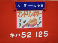 Isumi_kiha52_20110611_05