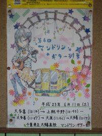 Isumi_mangui_20110611_00