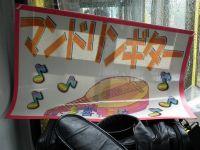 Isumi_mangui_20110611_03