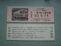 Isumi_kenmin20110614_09