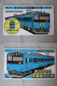 Chiba20110618_04