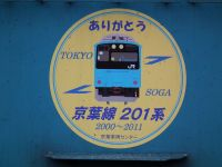Higasinihon_pass_20110619_05