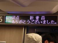 Higasinihon_pass_20110619_15